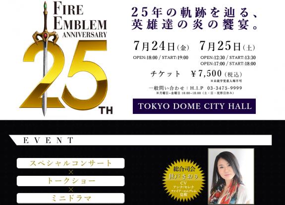 Fire Emblem Concert