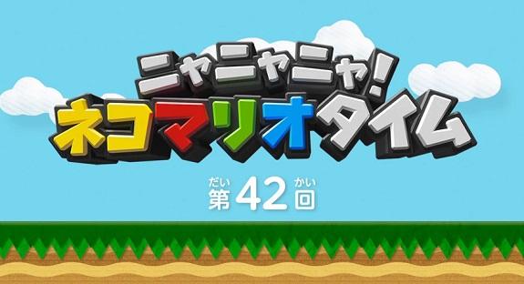Neko Mario 42