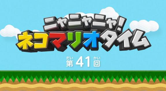 NyaNyaNya! Neko Mario Time #41