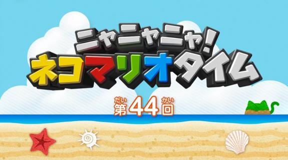 Neko Mario 44