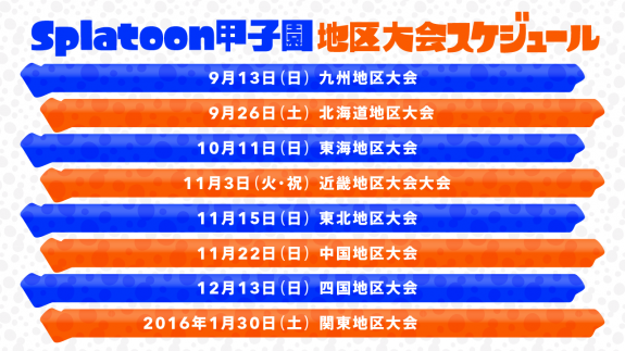 Splatoon Koshien 2016 dates