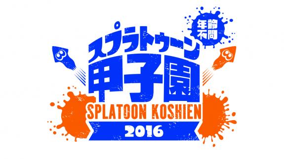 Splatoon Koshien
