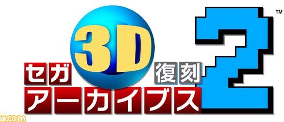 SEGA 3D Classics Collection 2 (JP)