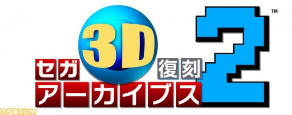 SEGA 3D Classics Collection 2 (JP)