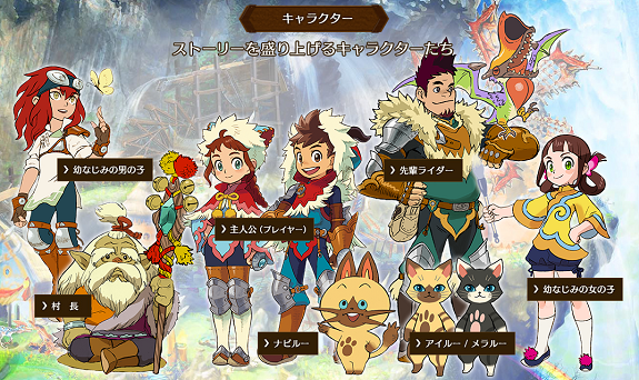 Monster Hunter Stories Official Website Open Lots Of Details And