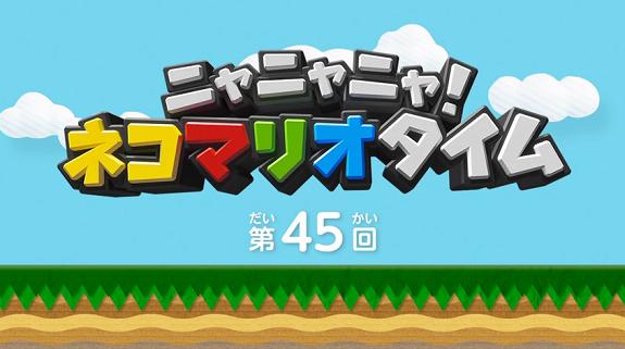 Neko Mario Time #45