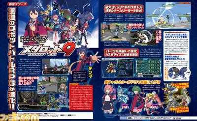 Medabots 9 Famitsu