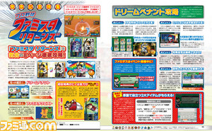 Pro Yakyuu Famista Returns Famitsu