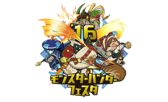Monster Hunter Festa 16