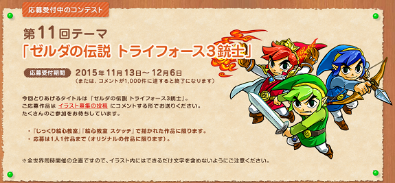 Tri Force Heroes contest