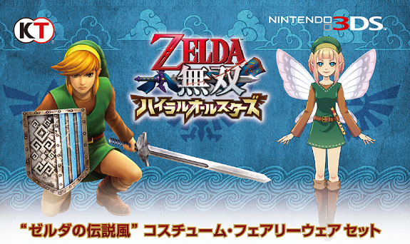 Hyrule Warriors Legends New 3ds Xl Hyrule Edition To Include Classic Costume For My Fairy Perfectly Nintendo