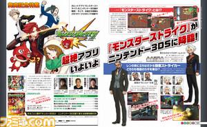 Monster Strike - Famitsu
