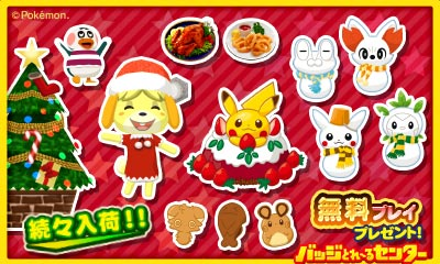 Nintendo Badge Arcade JP 04.12.2015)