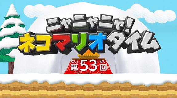 NyaNyaNya Neko Mario Time #53