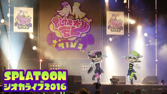 Splatoon Live