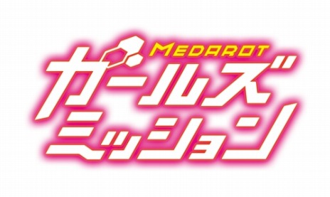 Medabots Girls Mission