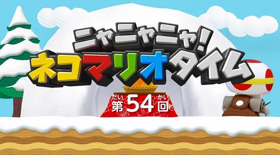 NyaNyaNya Neko Mario 54