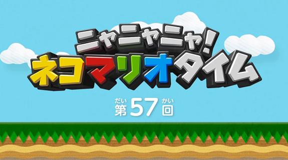 NyaNyaNya! Neko Mario Time #57