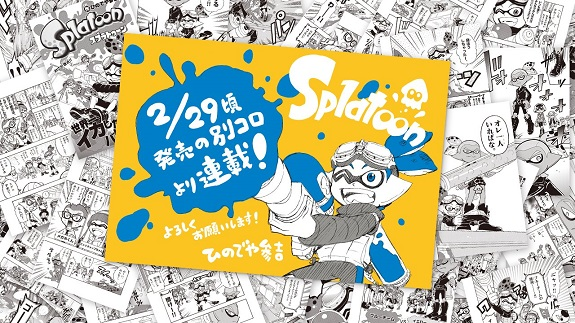 Splatoon manga