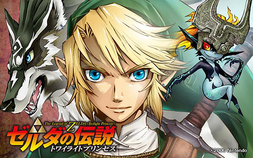 Twilight Princess HD manga