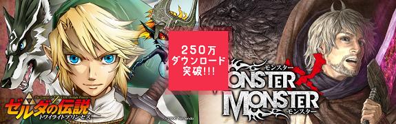 Twilight Princess manga 250k