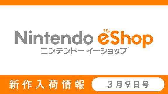 JP eShop March 9 2016