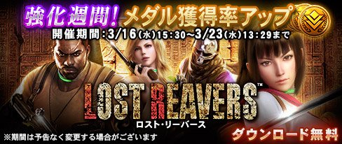 Lost Reavers 16.03.2016