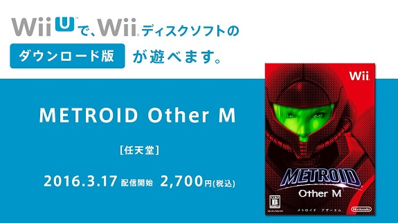 metroid other m wii download on wii u now available in japan