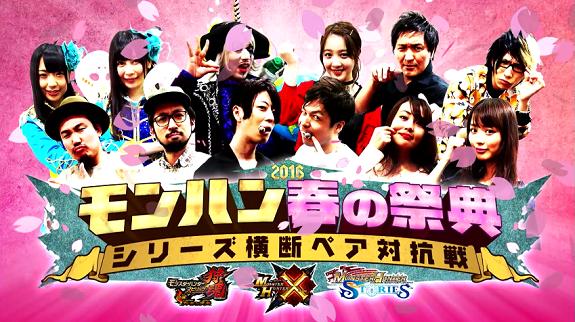 Monster Hunter Spring Festival