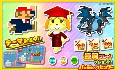 Nintendo Badge Arcade JP 19.03.2016