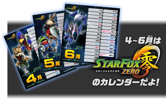 Star Fox Zero calendar