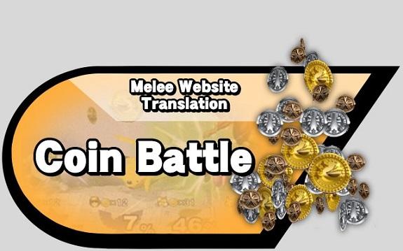 Coin-Battle