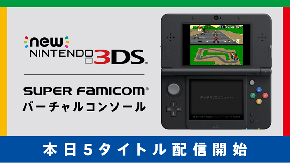 New 3DS Virtual Console May 2016