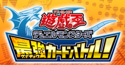 Yu-Gi-Oh! Saikyou Card Battle releasing on July 6th in Japan