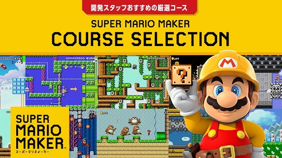 Super Mario Maker Course Selection