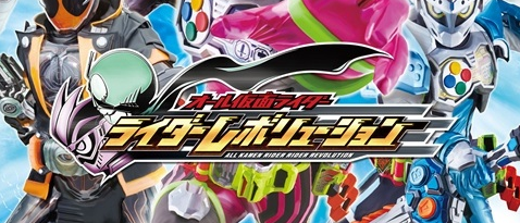 All Kamen Riders: Rider Revolution