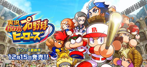 Jikkyou Powerful Pro Yakyuu Heroes