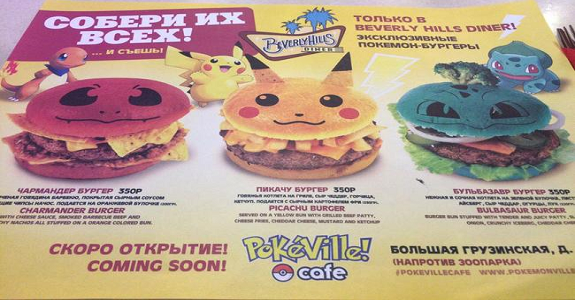 Pokemon Burgers