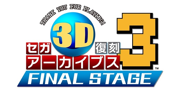SEGA 3D Classics Collection 3
