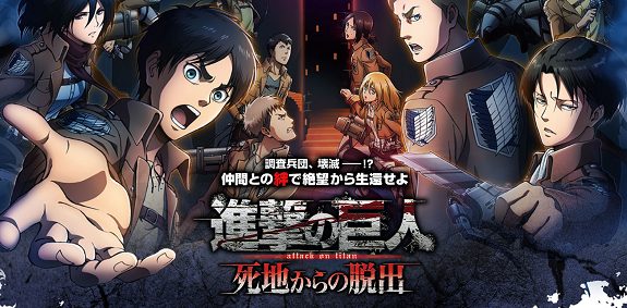Attack on Titan: Shichi Kara no Dasshutsu