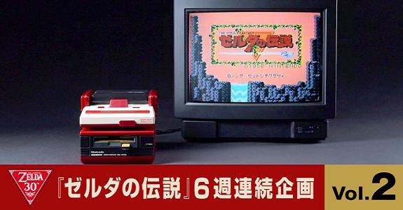 Famicom Disk System Zelda