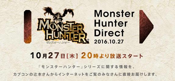 Monster Hunter Direct 2016