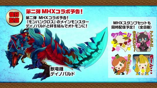Monster Hunter Stories x Monster Hunter X