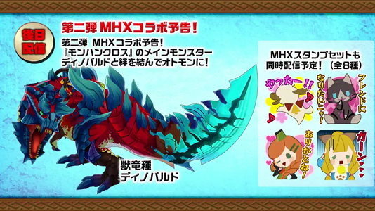 Monster Hunter Stories x Monster Hunter X