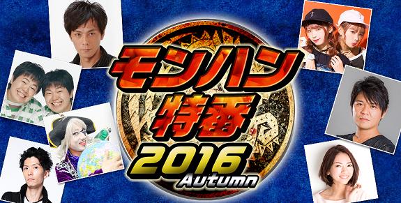 Monster Hunter Tokuban 2016 Autumn