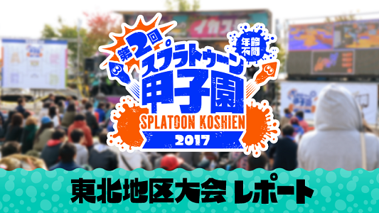 Splatoon Koshien 2017 3