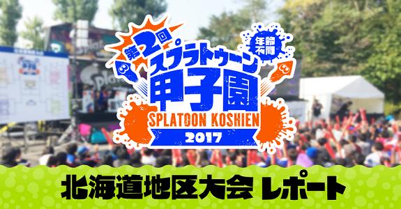 Splatoon Koshien 2017 Hokkaido