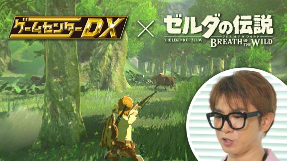 The Legend of Zelda: Breath of the Wild GameCenter DX