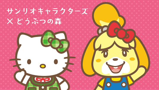 Animal Crossing: New Leaf x Sanrio