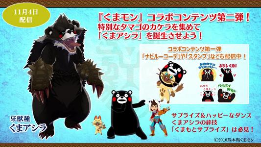 Monster Hunter Stories Kumamon